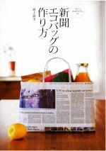 新聞エコバッグの作り方(単行本)