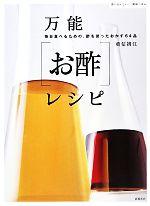 万能「お酢」レシピ 体においしい健康ごはん(単行本)