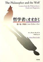 哲学者とオオカミ 愛・死・幸福についてのレッスン(単行本)