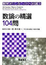 数論の精選104問(数学オリンピックへの道3)(単行本)