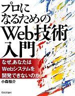 プロになるためのWeb技術入門 なぜ、あなたはWebシステムを開発できないのか(単行本)