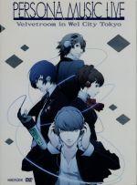 ペルソナミュージックライブ2009-ベルベットルーム in ウェルシティ東京-(完全生産限定版)((スリーブケース、特典ディスク付))(通常)(DVD)