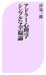アドラー心理学シンプルな幸福論(ベスト新書)(新書)