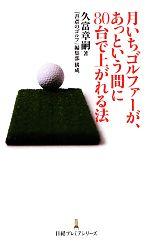 月いちゴルファーが、あっという間に80台で上がれる法(日経プレミアシリーズ)(新書)
