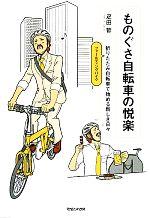 ものぐさ自転車の悦楽 折りたたみ自転車で始める新しき日々(単行本)