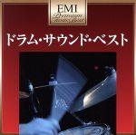 プレミアム・ツイン・ベスト ドラム・サウンド・ベスト(通常)(CDA)