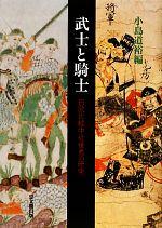 武士と騎士 日欧比較中近世史の研究(単行本)