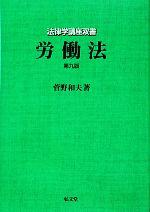 労働法(法律学講座双書)(単行本)