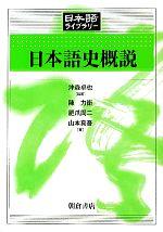 日本語史概説(日本語ライブラリー)(単行本)