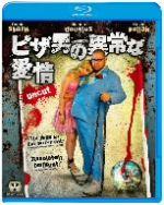 ピザ男の異常な愛情(Blu-ray Disc)(BLU-RAY DISC)(DVD)