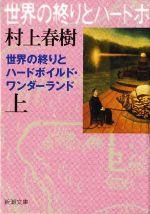 世界の終りとハードボイルド・ワンダーランド(新潮文庫)(上巻)(文庫)