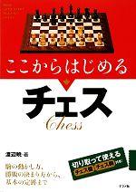 ここからはじめるチェス(単行本)