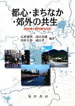 都心・まちなか・郊外の共生 京阪神大都市圏の将来(単行本)