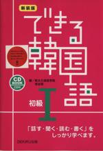 できる韓国語 初級Ⅰ 新装版(CD1枚、別冊(練習問題正解/本文日本語訳)付)(単行本)