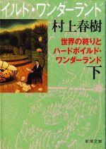 世界の終りとハードボイルド・ワンダーランド(新潮文庫)(下巻)(文庫)