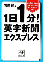 1日1分!英字新聞エクスプレス(祥伝社黄金文庫)(文庫)