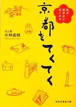 京都をてくてく 私が気ままに歩くみち(祥伝社黄金文庫)(文庫)
