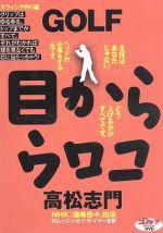 GOLF目からウロコ スウィング作り編(通常)(DVD)