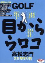 GOLF目からウロコ 状況別ショット編(通常)(DVD)