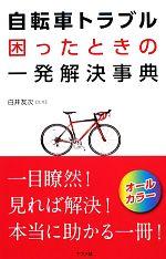 自転車トラブル困ったときの一発解決事典 オールカラー(新書)
