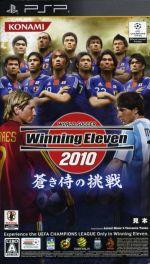 ワールドサッカー ウイニングイレブン2010 蒼き侍の挑戦(ゲーム)