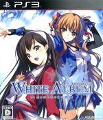 WHITE ALBUM -綴られる冬の想い出-(ゲーム)