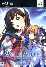 WHITE ALBUM -綴られる冬の想い出-(限定版)(設定資料集、サントラCD付)(初回限定版)(ゲーム)