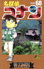 名探偵コナン(68)(サンデーC)(少年コミック)