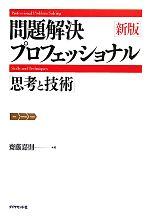 問題解決プロフェッショナル 新版 「思考と技術」(単行本)