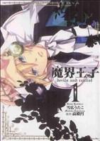 魔界王子devils and realist(1)(ゼロサムC)(大人コミック)