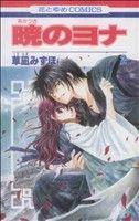 暁のヨナ(2)(花とゆめC)(少女コミック)