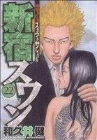 新宿スワン(22)(ヤングマガジンKCSP)(大人コミック)