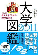 大学図鑑!(2011)(単行本)