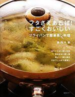 フタさえあれば!すごくおいしい フライパンで簡単蒸し料理(単行本)