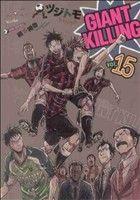 GIANT KILLING(vol.15)モーニングKC