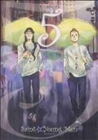 聖☆おにいさん(5)モーニングKC