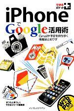 iPhoneでGoogle活用術 Gmailや予定を持ち歩く情報まとめワザ(できるポケット+)(新書)