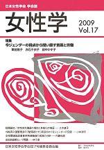女性学-特集 今ジェンダーの視点から問い直す貧困と労働(Vol.17)(単行本)