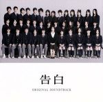 告白 オリジナル・サウンドトラック(通常)(CDA)