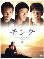 チング~愛と友情の絆~DVD-BOX Ⅱ(三方背BOX付)(通常)(DVD)