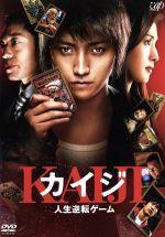 カイジ 人生逆転ゲーム(通常)(DVD)