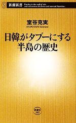 日韓がタブーにする半島の歴史(新潮新書)(新書)