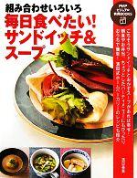 毎日食べたい!サンドイッチ&スープ 組み合わせいろいろ(PHPビジュアル実用BOOKS)(単行本)