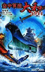 空中軍艦大和1944(AXIS LABEL)(新書)