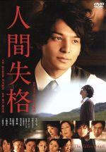 人間失格 豪華版(通常)(DVD)