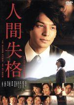人間失格(通常)(DVD)