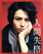 人間失格 豪華版(Blu-ray Disc)(BLU-RAY DISC)(DVD)