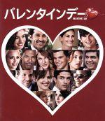 バレンタインデー ブルーレイ&DVDセット(Blu-ray Disc)(BLU-RAY DISC)(DVD)