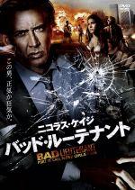 バッド・ルーテナント(通常)(DVD)