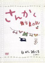 さんかく~舞台裏日記~ナビゲートDVD(通常)(DVD)